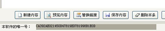 博客群发大师7